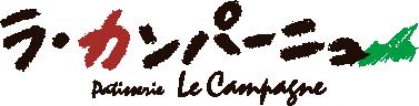 ラ・カンパーニュ