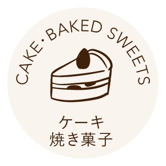 ケーキ・焼き菓子